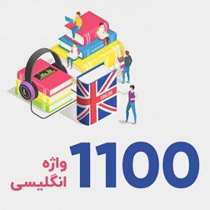 پک آموزشی 1100 لغت انگلیسی